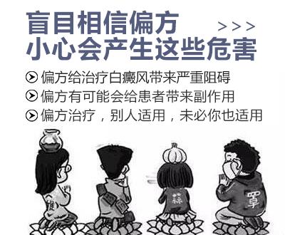 海安偏方能不能治疗儿童白癜风