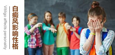白癜风对青少年的危害有些什么呢