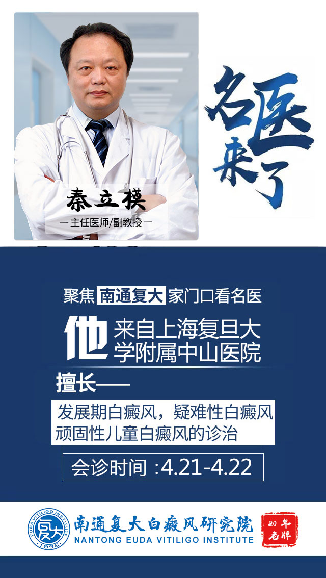 白癜风患者福音,上海医师来南通来院啦!