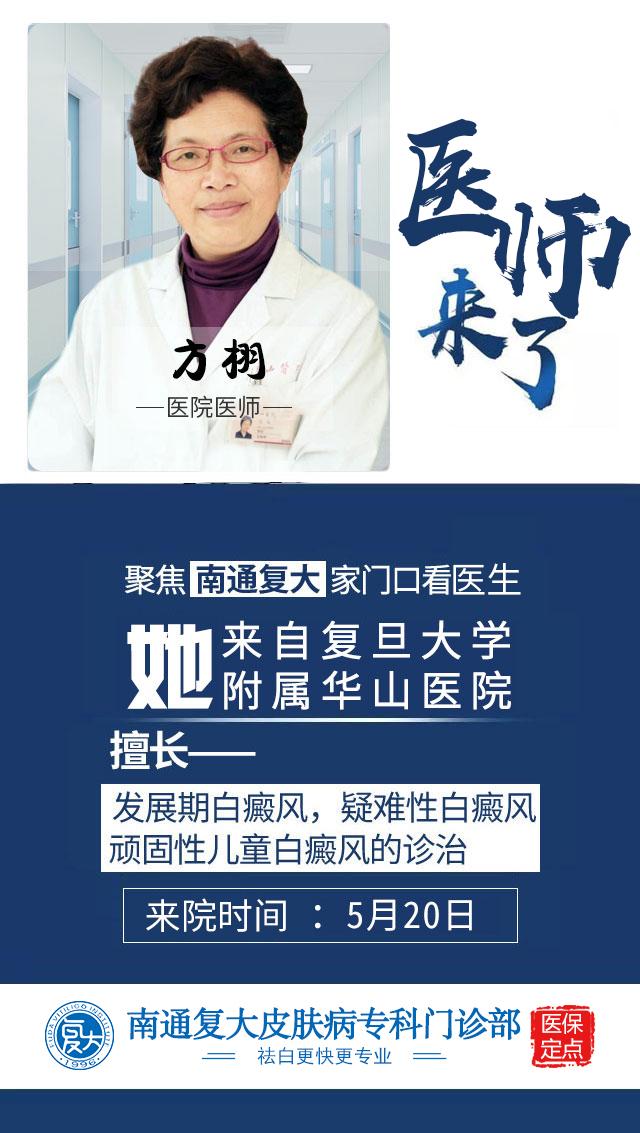 白癜风患者福音,上海医师来南