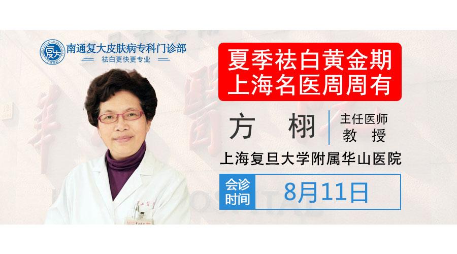 上海复旦大学附属华山医院白癜风专家方栩教授
