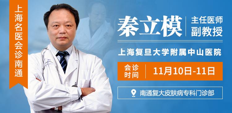 【公告】上海医师秦立模来院南