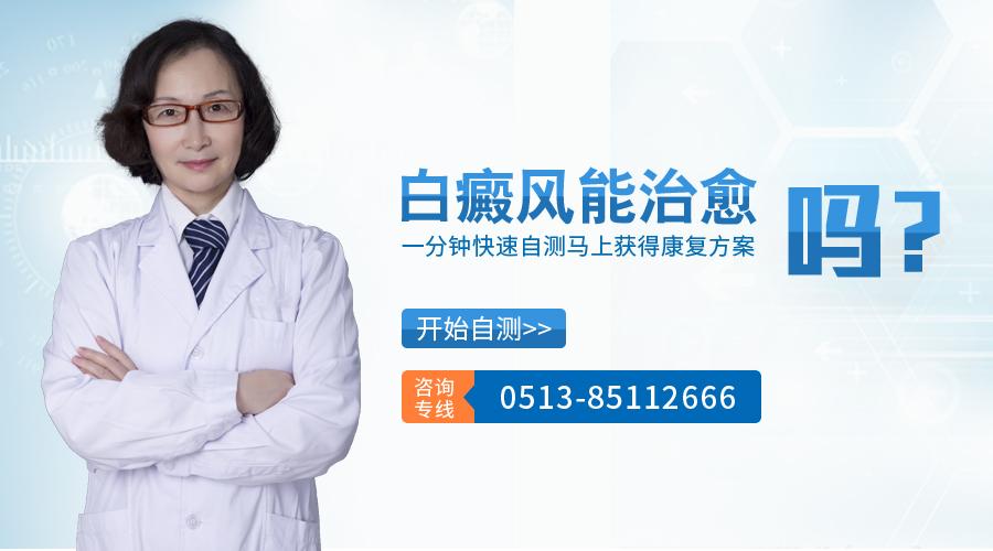 南通白癜风患者要如何做好自我诊断?