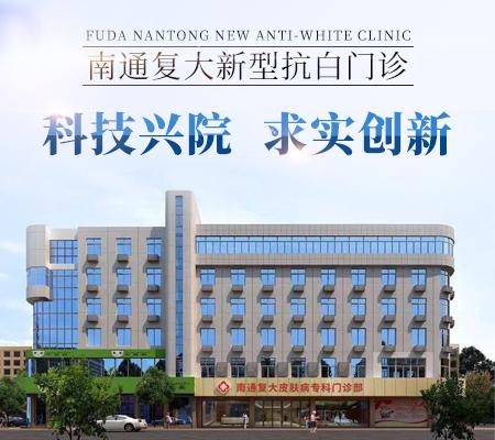 南通治疗白癜风医院