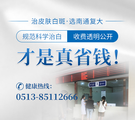 泰兴白癜风医院