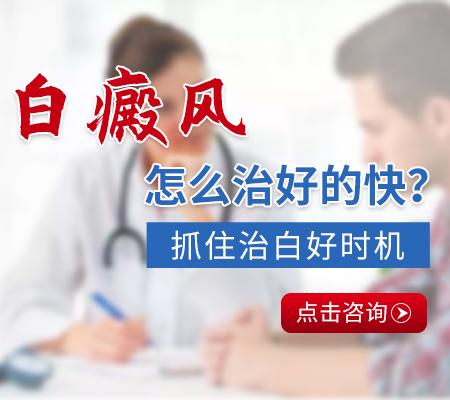 <b>江苏南通哪家的医院治白癜风疗效好?</b>