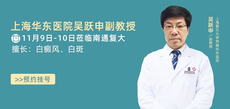 <b>11.9-10日上海华东医院吴跃申副教授莅临南通复大</b>