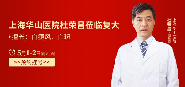 """5月1-5日 南通复大与您 一起战""""疫""""·""""益""""起祛白"""