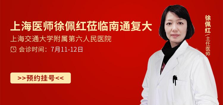 【重要医讯】7.11-12上海徐佩红来我院把脉皮肤健
