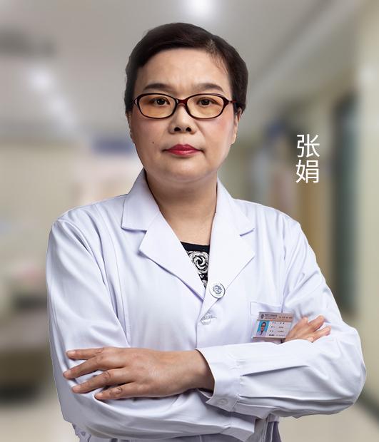 张娟——医院医生
